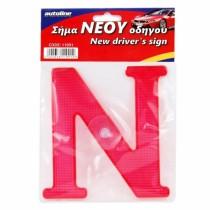 Ν για νέους οδηγούς βεντούζα